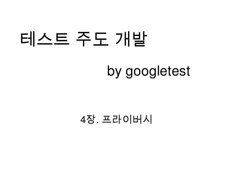 테스트 주도 개발<br />by googletest<br />4장. 프라이버시<br />
