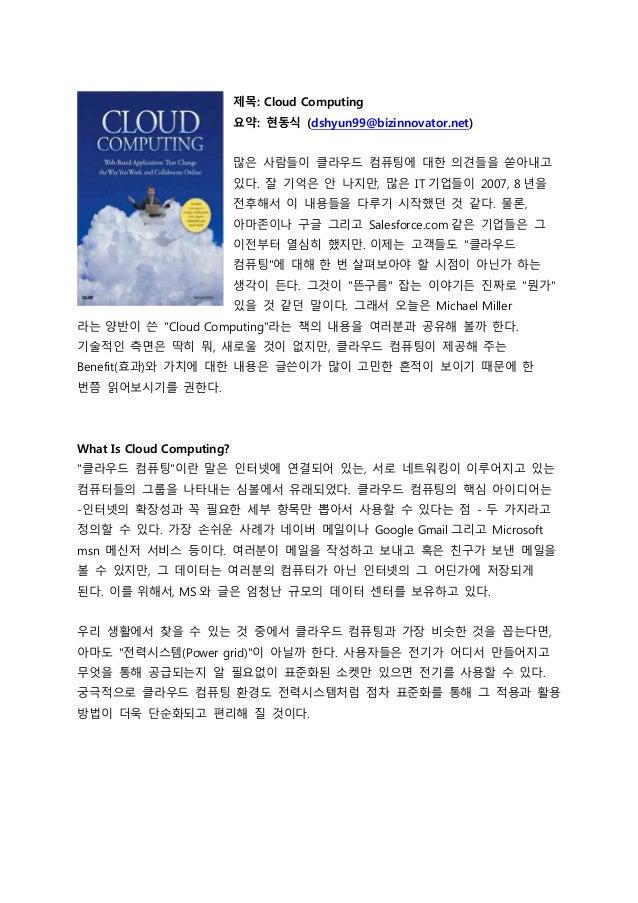 제목: Cloud Computing                           요약: 현동식 (dshyun99@bizinnovator.net)                           많은 사람들이 클라우드 컴...