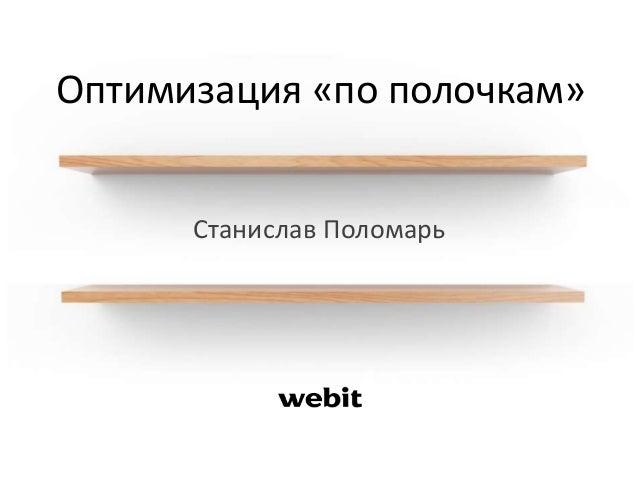 Оптимизация «по полочкам» Станислав Поломарь