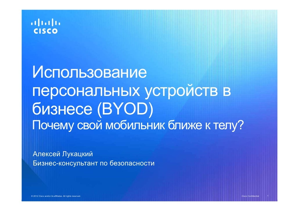 Использование персональных устройств в бизнесе (BYOD) Почему свой мобильник ближе к телу?  Алексей Лукацкий  Бизнес-консул...