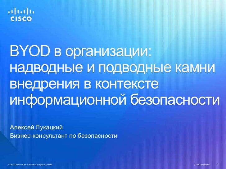 BYOD в организации: надводные и подводные камни внедрения в контексте информационной безопасности  Алексей Лукацкий  Бизне...