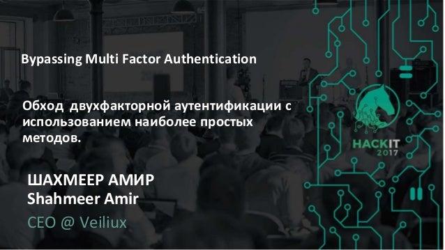ШАХМЕЕР АМИР Shahmeer Amir Обход двухфакторной аутентификации с использованием наиболее простых методов. CEO @ Veiliux Byp...