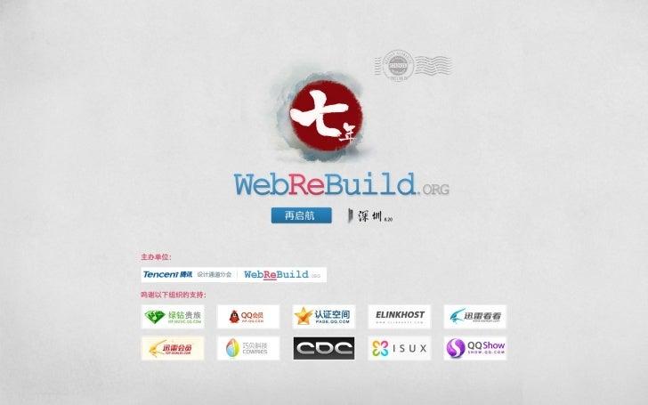WIFI SSID:Tencent-FreeWIFI            #webrebuild      #                   webrebuild