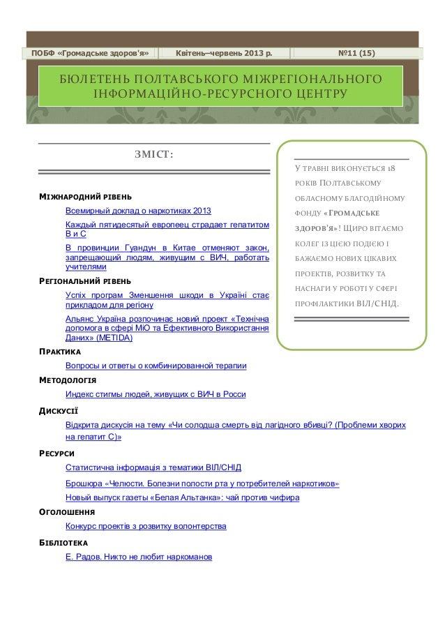 ЗМІСТ:МІЖНАРОДНИЙ РІВЕНЬВсемирный доклад о наркотиках 2013Каждый пятидесятый европеец страдает гепатитомВ и СВ провинции Г...