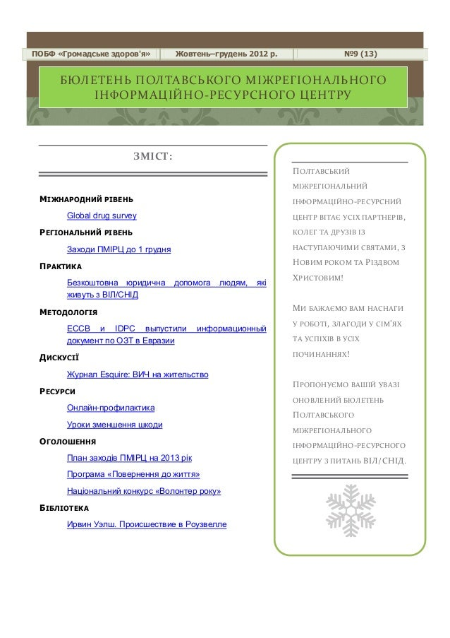 ПОБФ «Громадське здоровя»        Жовтень–грудень 2012 р.                  №9 (13)      БЮЛЕТЕНЬ ПОЛТАВСЬКОГО МІЖРЕГІОНАЛЬН...