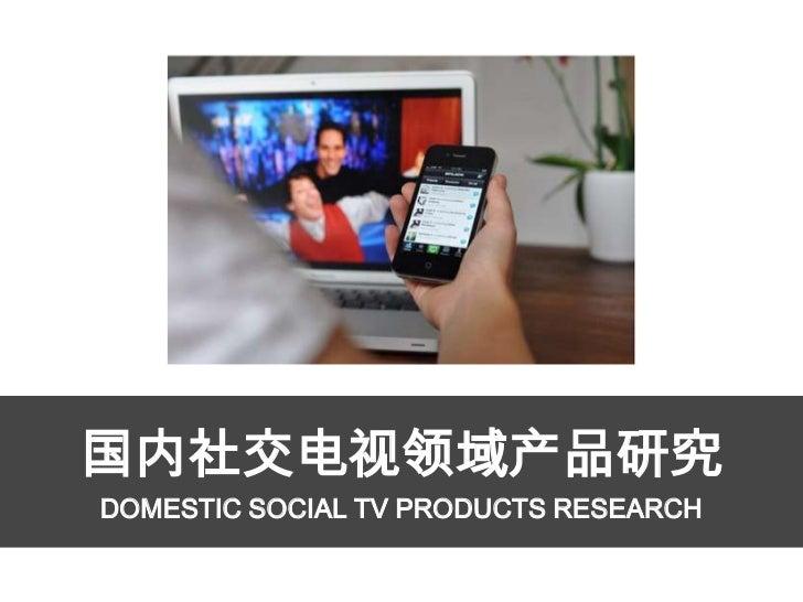 国内社交电视领域产品研究DOMESTIC SOCIAL TV PRODUCTS RESEARCH