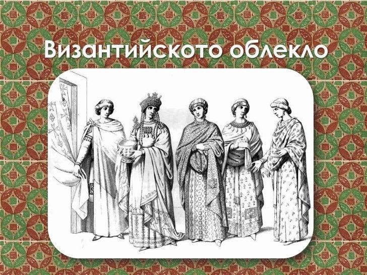 Византийското облекло<br />
