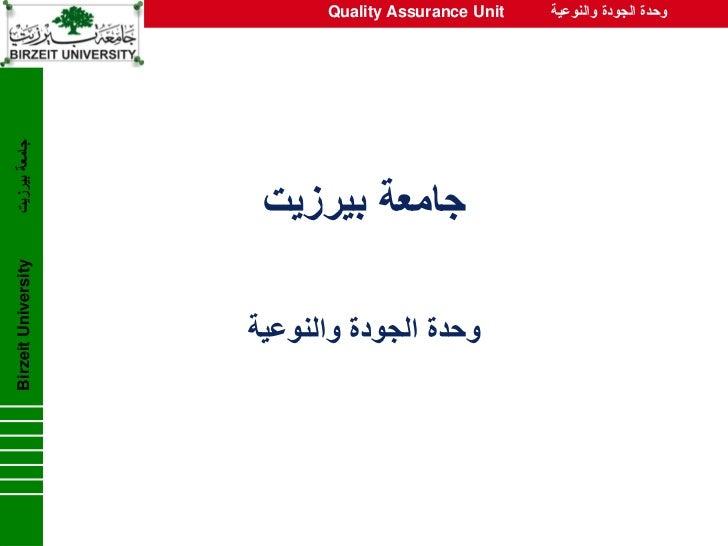 Quality Assurance Unit   وحدة الجىدة والٌىعيتجبهعت بيرزيج                        جبهعت بيرزيج  Birzeit Univers...