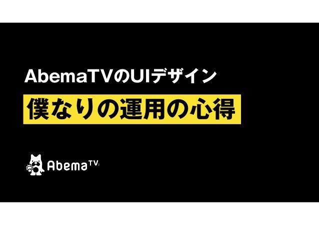 AbemaTVのUIデザイン 僕なりの運用の心得