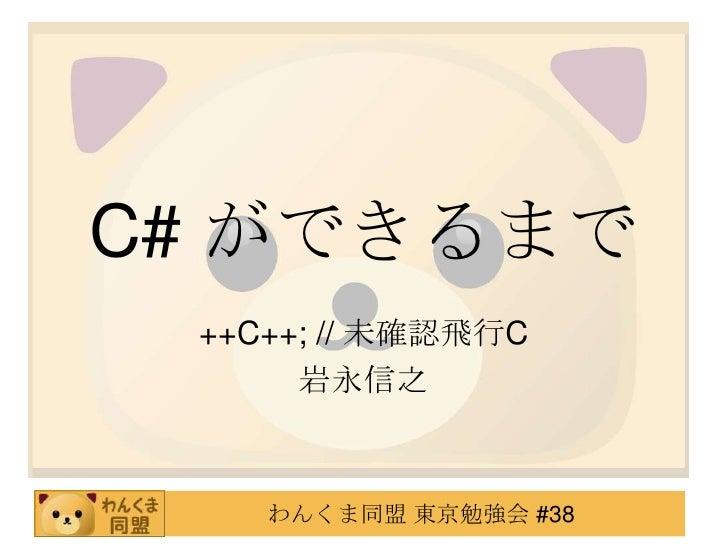 C# ができるまで<br />++C++; // 未確認飛行C<br />岩永信之<br />たん<br />