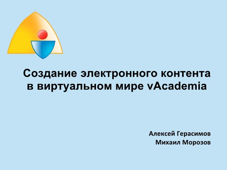 Создание электронного контента в виртуальном мире  vAcademia Алексей Герасимов Михаил Морозов