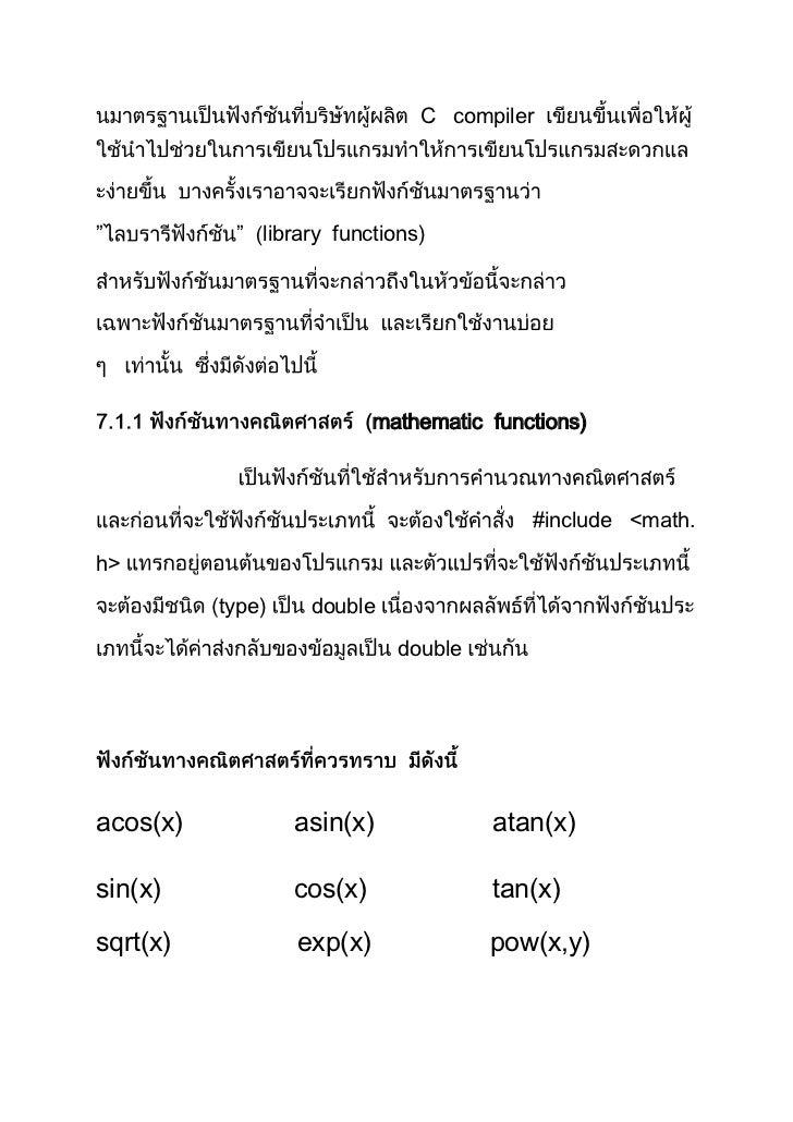 ภาษา C โปรแกรมย่อยและฟังก์ชันมาตรฐาน