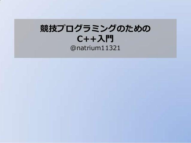 競技プログラミングのための    C++入門   @natrium11321
