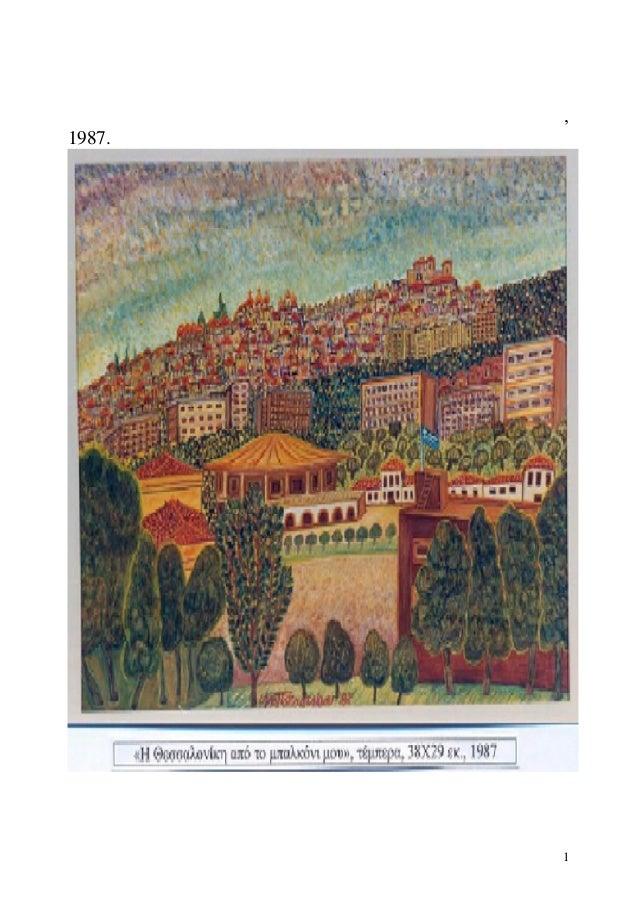 1ΦΥΛΛΟ ΕΡΓΑΣΙΑΣΝτίνος Παπασπύρου Η Θεσσαλονίκη απ΄ το μπαλκόνι μου,1987.