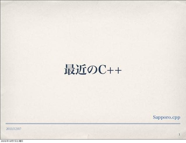 最近のC++  Sapporo.cpp 2013/12/07 1 2013年12月7日土曜日