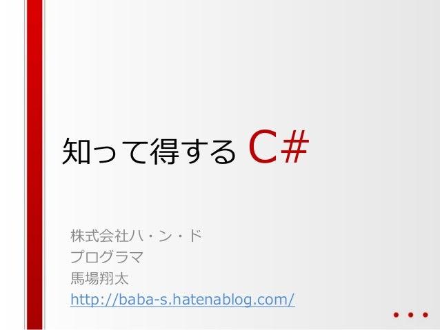 知って得する  C#  株式会社ハ・ン・ド プログラマ 馬場翔太 http://baba-s.hatenablog.com/