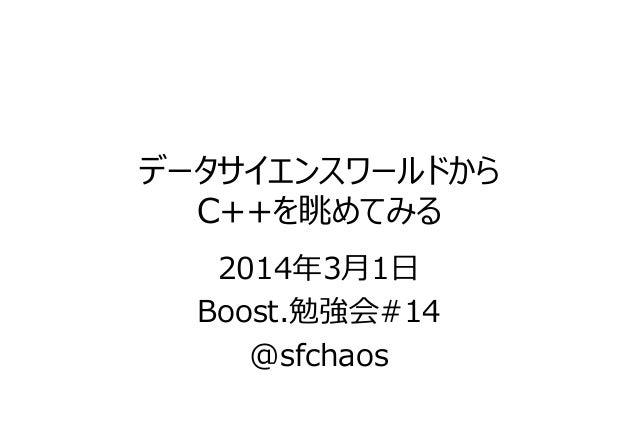 データサイエンスワールドから C++を眺めてみる 2014年3⽉1⽇ Boost.勉強会#14 @sfchaos