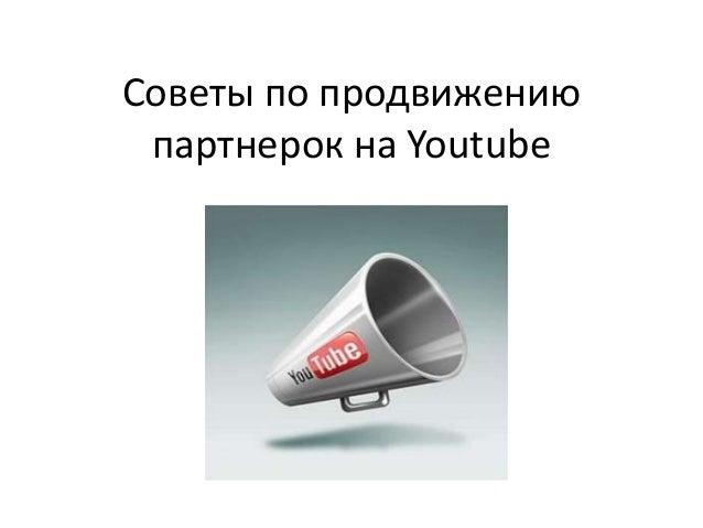 Cоветы по продвижению партнерок на Youtube