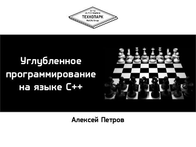 Углубленное программирование на языке C++ Алексей Петров