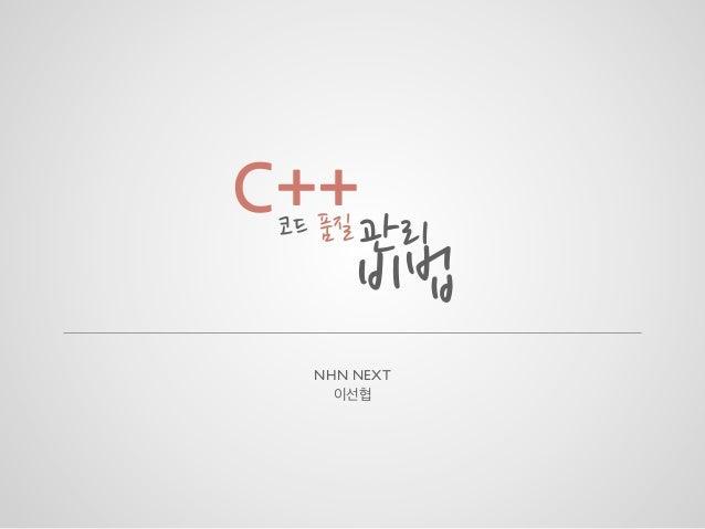 NHN NEXT  이선협 C++ 관리