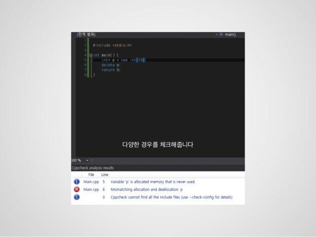 C++ 코드 품질 관리 비법