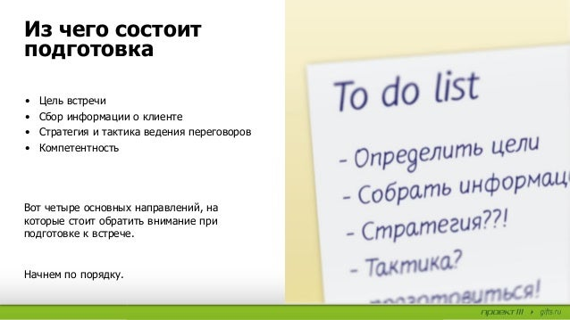 Подготовка к встрече с клиентом Slide 3