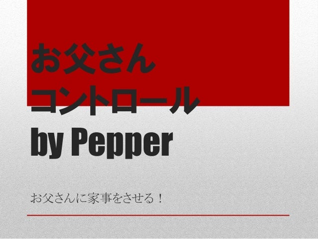 お父さん コントロール by Pepper お父さんに家事をさせる!