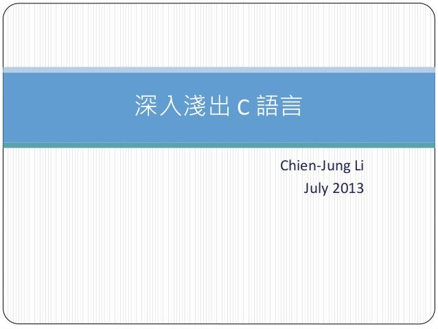 Chien-Jung Li July 2013 深入淺出 C 語言