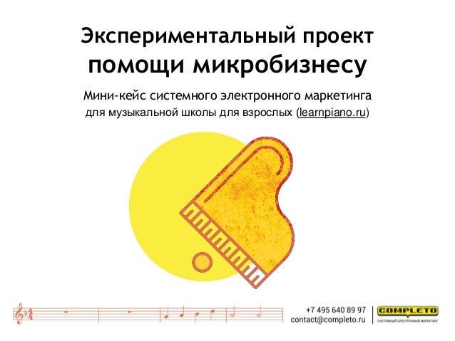 Экспериментальный проект помощи микробизнесу Мини-кейс системного электронного маркетинга для музыкальной школы для взросл...