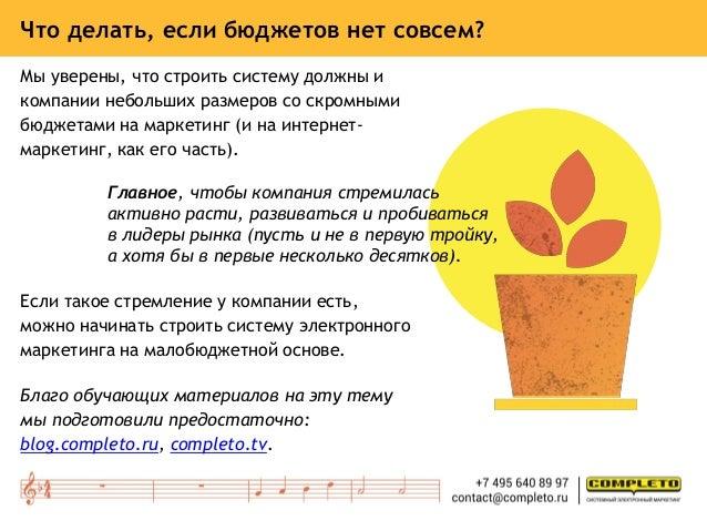 [КЕЙС] Экспериментальный проект помощи микробизнесу. Реализация системного электронного маркетинга для музыкальной школы для взрослых Slide 3