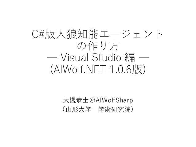 C#版人狼知能エージェント の作り方 ― Visual Studio 編 ― (AIWolf.NET 1.0.6版) 大槻恭士@AIWolfSharp (山形大学 学術研究院)