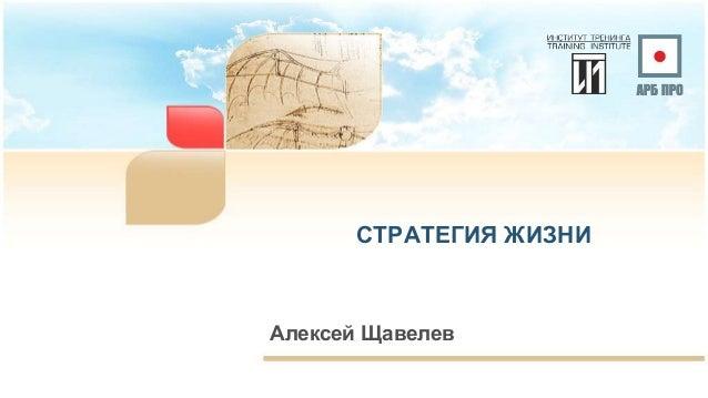 СТРАТЕГИЯ ЖИЗНИ Алексей Щавелев