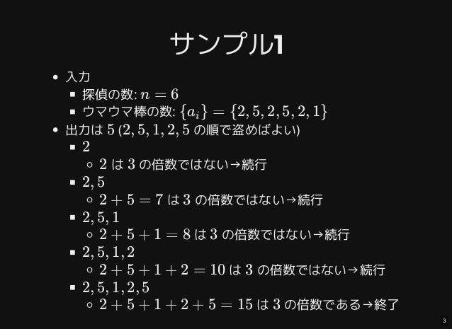 ACPC2016Day3:C問題 Slide 3