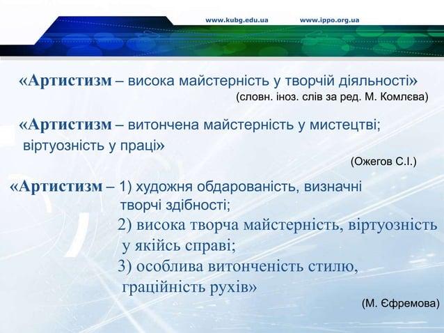 www.kubg.edu.ua www.ippo.org.ua «Артистизм – висока майстерність у творчій діяльності» (словн. іноз. слів за ред. М. Комлє...