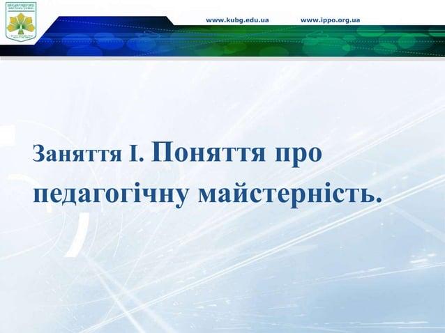 www.kubg.edu.ua www.ippo.org.ua Заняття І. Поняття про педагогічну майстерність.