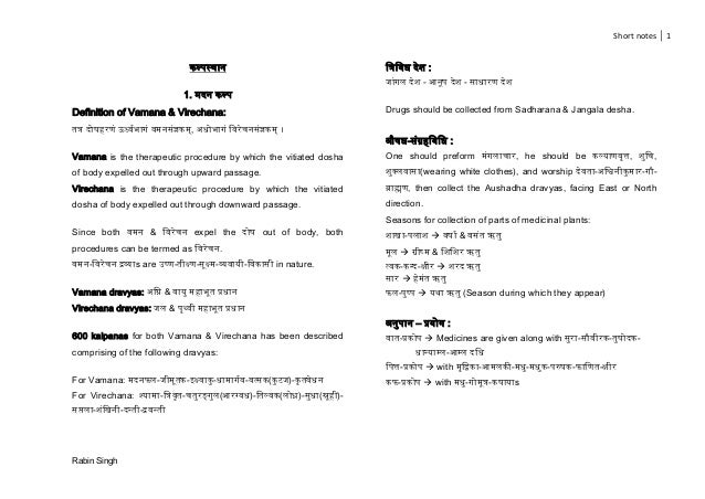 Charak chikitsa short note in kalpa and siddhi sthana  Slide 2