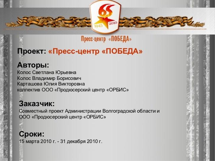 презентация пресс центр победа Cер.лучник2