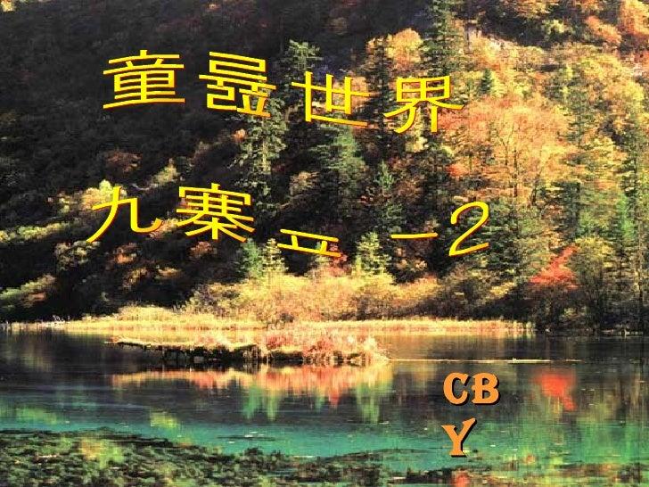 童话世界 九寨沟 -2 CBY