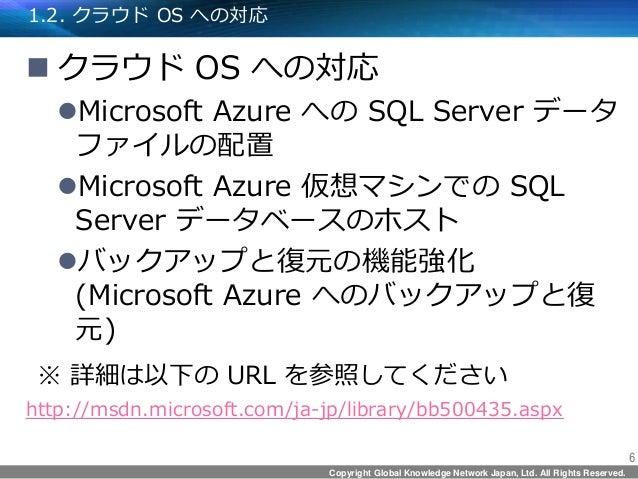 [G-Tech2014講演資料] SQL Server 2014インメモリOLTP機能の紹介 - グローバルナレッジ