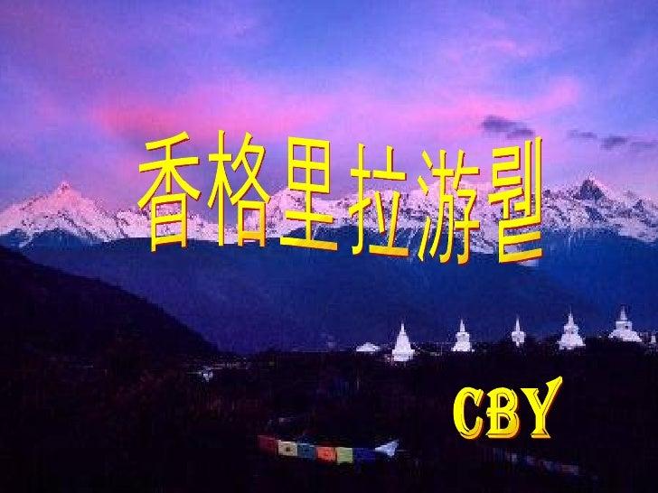 香格里拉游记 CBY