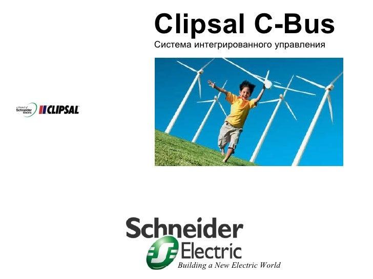 Clipsal C-Bus Система интегрированного управления