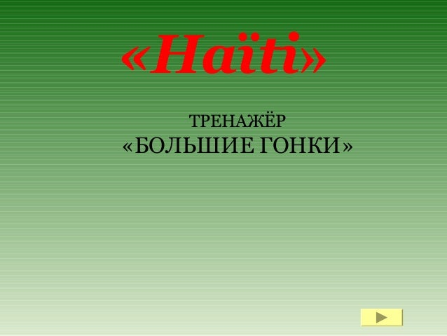 ТРЕНАЖЁР «БОЛЬШИЕ ГОНКИ» «Haїti»