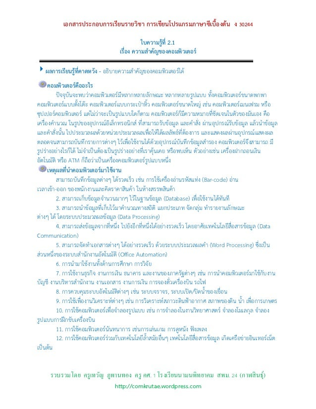 เอกสารประกอบการเรียนรายวิชา การเขียนโปรแกรมภาษาซีเบื้องต้น ง 30244                                              ใบความรู้ท...
