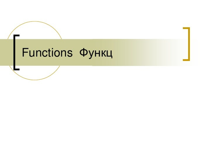 Functions Функц