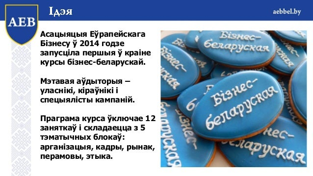 Курсы бізнес-беларускай Slide 2