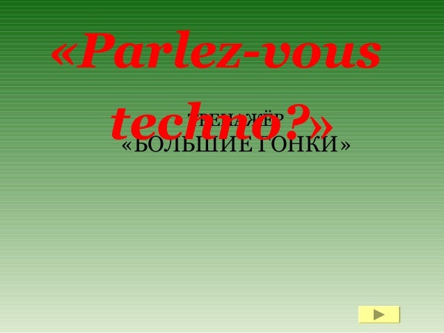 ТРЕНАЖЁР «БОЛЬШИЕ ГОНКИ» «Parlez-vous techno?»