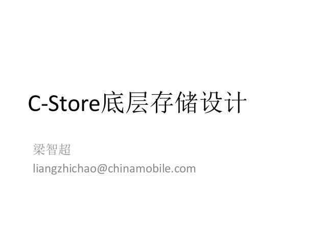 C-Store底层存储设计 梁智超 liangzhichao@chinamobile.com