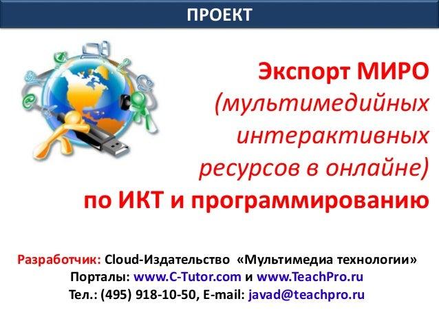 ПРОЕКТ Экспорт МИРО (мультимедийных интерактивных ресурсов в онлайне) по ИКТ и программированию Разработчик: Cloud-Издател...
