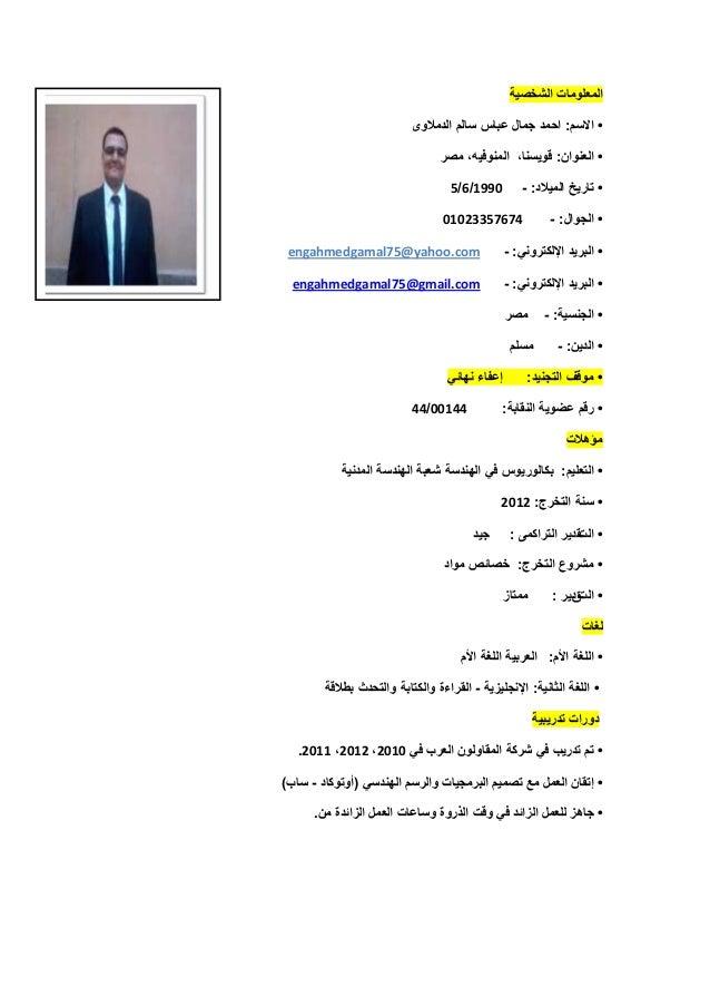 Cv Template Doc Arabic Ajancicerosco