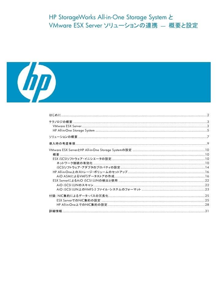 HP StorageWorks All-in-One Storage System と VMware ESX Server ソリューションの連携 ― 概要と設定     はじめに....................................
